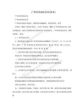 广州市劳动局合同(范本).doc
