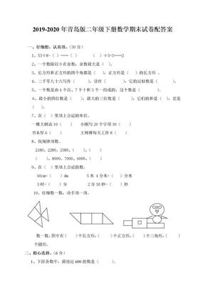 2019-2020年青岛版二年级下册数学期末试卷配答案.doc