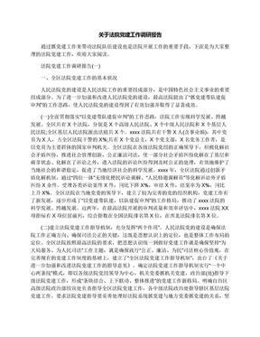 关于法院党建工作调研报告.docx