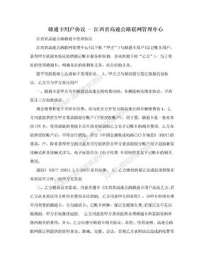 赣通卡用户协议 - 江西省高速公路联网管理中心.doc
