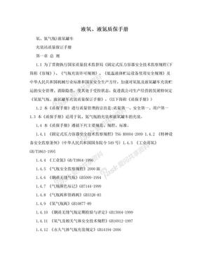 液氧、液氮质保手册.doc