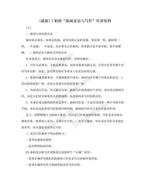 """(最新)丁柏铨""""新闻采访与写作""""串讲资料.doc"""