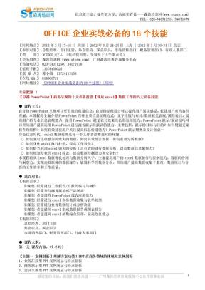 OFFICE企业实战必备的18个技能(周刚).doc