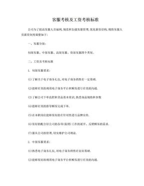 淘宝客服考核专用.doc