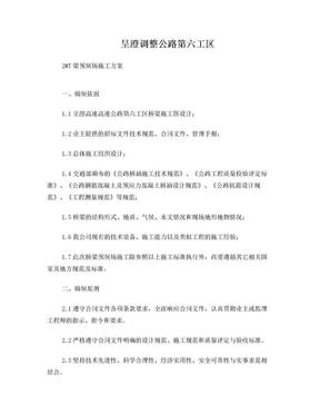 T梁预制场施工方案.doc