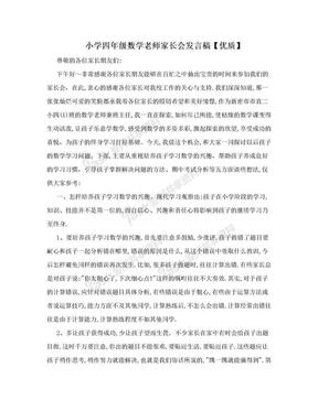 小学四年级数学老师家长会发言稿【优质】.doc