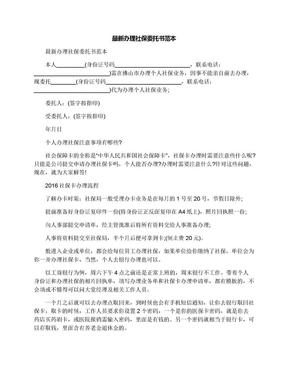 最新办理社保委托书范本.docx
