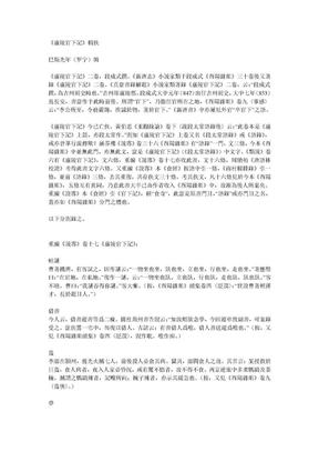 庐陵官下记 唐 段成式.doc