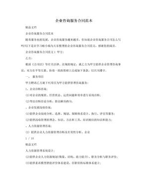 企业咨询服务合同范本.doc