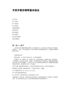 手把手教你钢琴基本指法.pdf