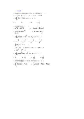 经济数学基础.doc