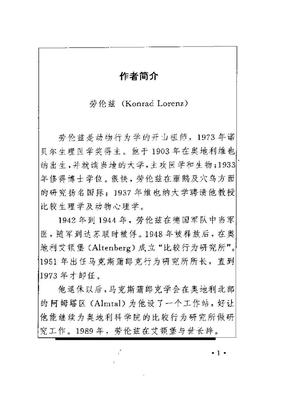 所罗门王的指环(中文版)_美 K.劳伦兹.pdf