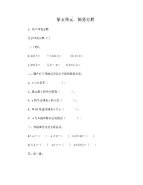 人教版小学五年级数学上册第五单元同步练习题.doc