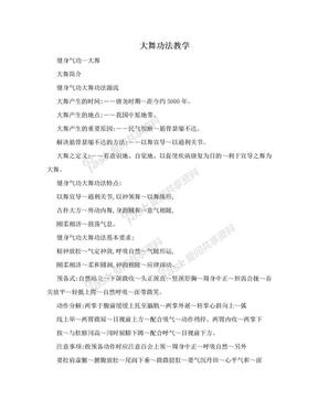 大舞功法教学.doc