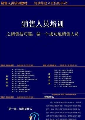 珍藏版:销售人员培训完整课件174.ppt