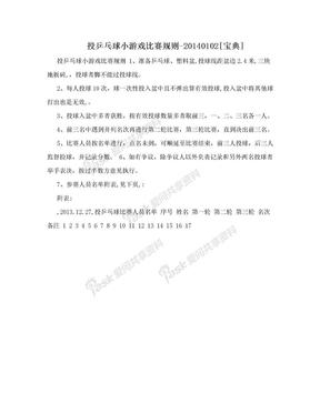 投乒乓球小游戏比赛规则-20140102[宝典].doc