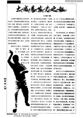 大成拳发力之秘.pdf