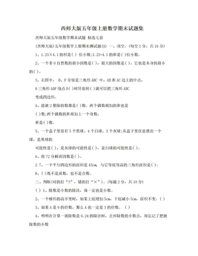西师大版五年级上册数学期末试题集.doc