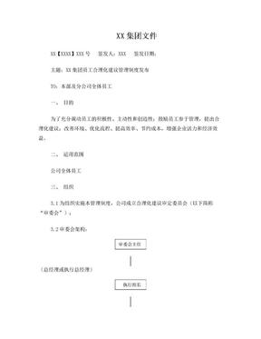 员工合理化建议管理制度.doc
