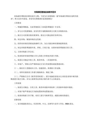 市场部经理岗位说明书范本.docx