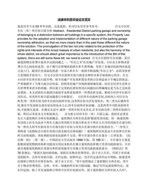 法律本科系毕业论文范文.docx