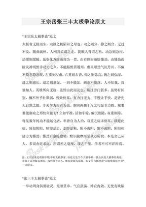 王宗岳张三丰太极拳论原文.pdf