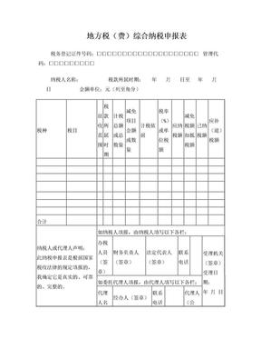 陕西地方税(费)综合纳税申报表.doc