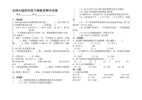 北师大版四年级下册数学期中试卷.doc