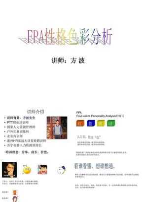 120727-乐嘉老师FPA性格色彩分析.ppt