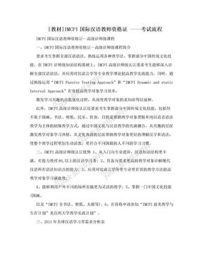 [教材]IMCPI国际汉语教师资格证 ——考试流程.doc