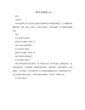 5W1H分析法.doc.doc