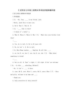 仁爱英语七年级上册期末单项选择题和翻译题.doc
