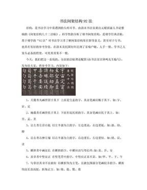 书法间架结构92法.doc