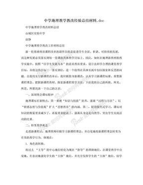 中学地理教学教改经验总结材料.doc.doc