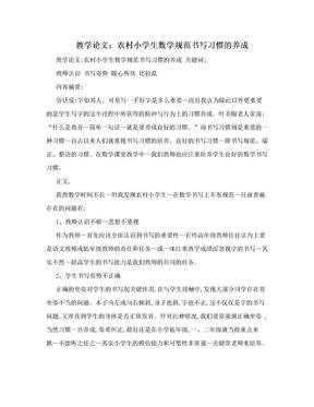 教学论文:农村小学生数学规范书写习惯的养成.doc