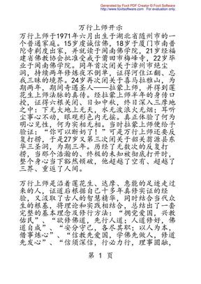 万行上师开示 s.pdf