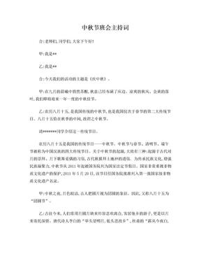 中秋节班会主持词.doc