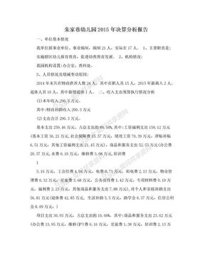 朱家巷幼儿园2015年决算分析报告.doc