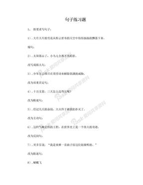 六年级句子练习题[1].doc