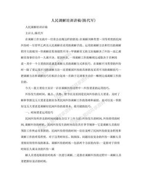 人民调解培训讲稿(陈代军).doc