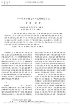 乡村文化的秩序危机与价值重建_改革开放后乡村文化研究综述.pdf