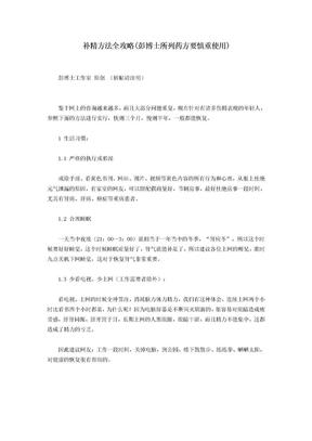 补精方法全攻略.doc