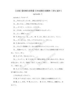 [方案]【好想告诉你】日本动漫台词剧本「君に届け」episode 1.doc