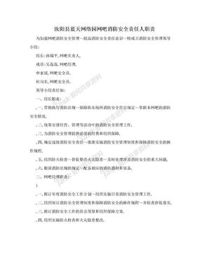 汝阳县蓝天网络园网吧消防安全责任人职责.doc