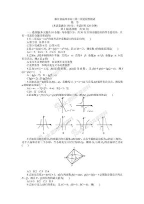 浙江省温州市高三第二次适应性测试-数学理.doc