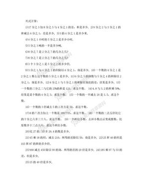 数学五年级下册列式计算题50道.doc