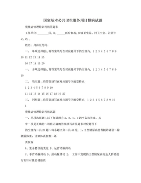 国家基本公共卫生服务项目慢病试题.doc