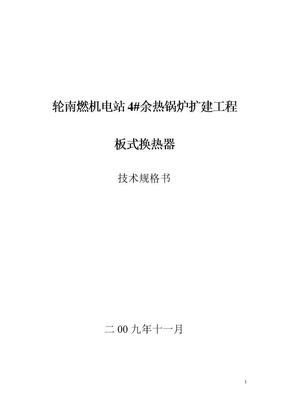 板式换热器技术规格书(轮南).doc