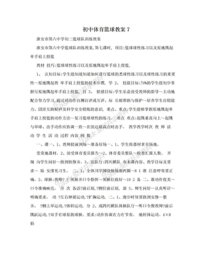 初中体育篮球教案7.doc
