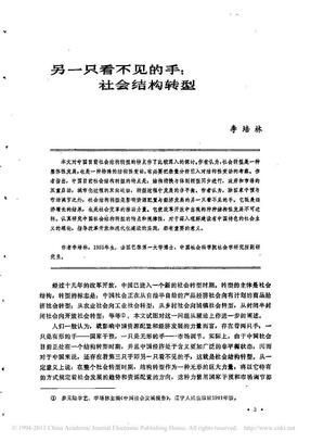另一只看不见的手_社会结构转型_李培林.pdf